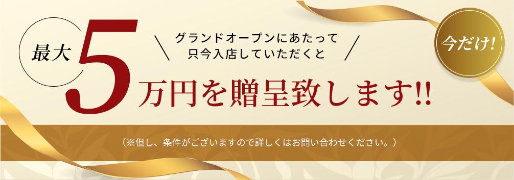 入店で最大5万円を贈呈致します